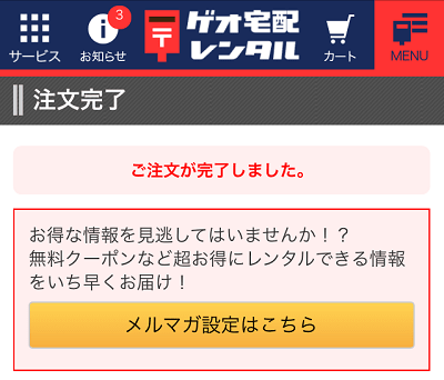 ゲオ宅配レンタル利用⑨