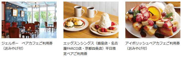 ハーモニックのカフェ