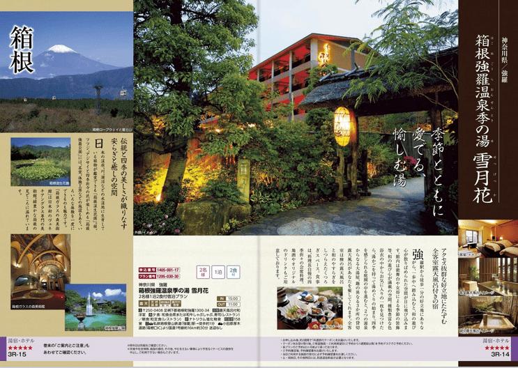 箱根の旅館