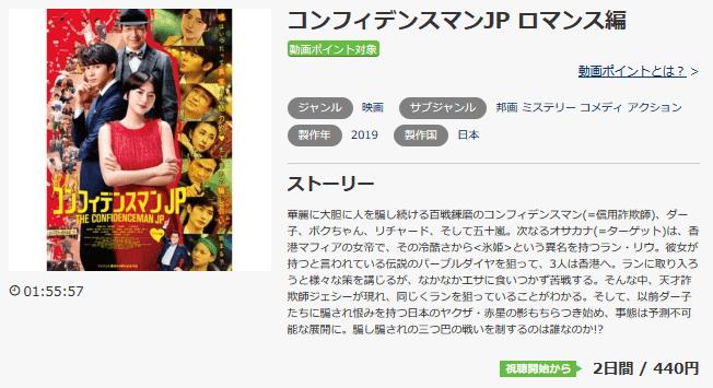 music.jpのコンフィデンスマン