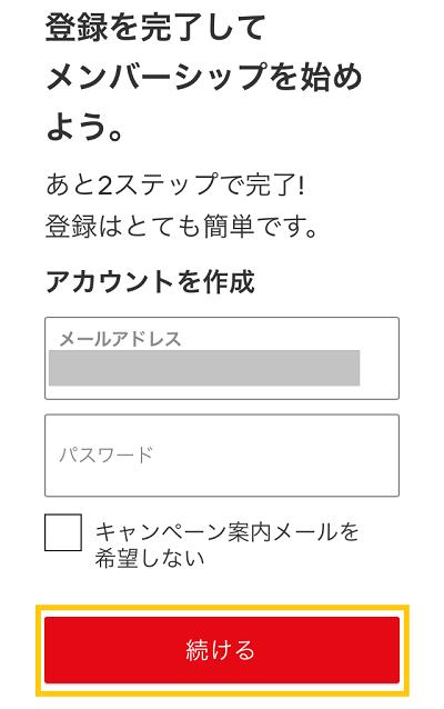 Netflix登録方法⑤