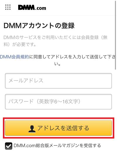DMM登録②
