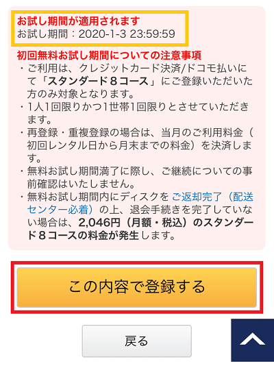 ゲオ宅配レンタル登録⑪