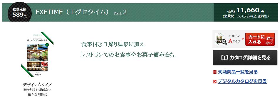 エグゼタイムPart2