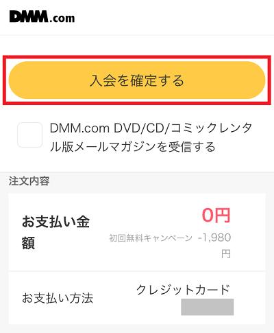 DMM登録⑦