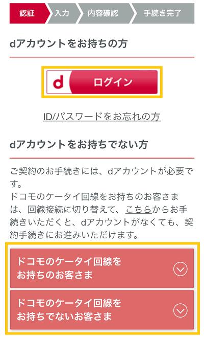 dTVチャンネル登録②