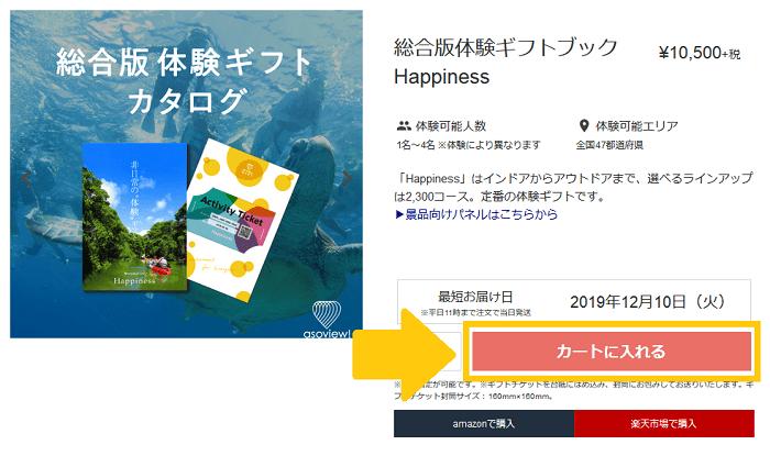 アソビューギフト購入①