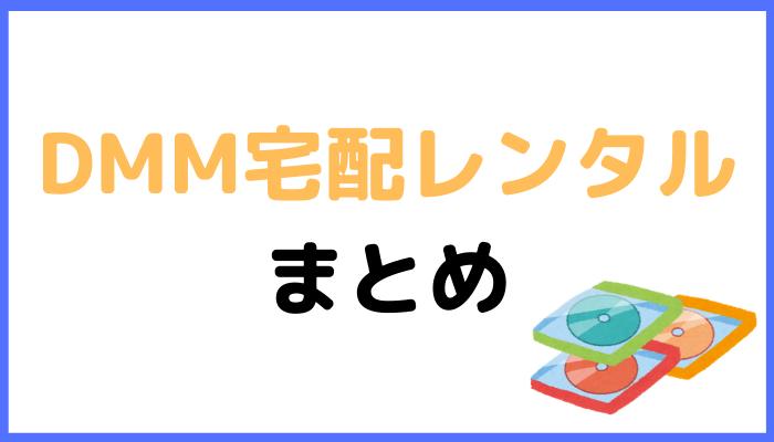 DMM宅配レンタルまとめ
