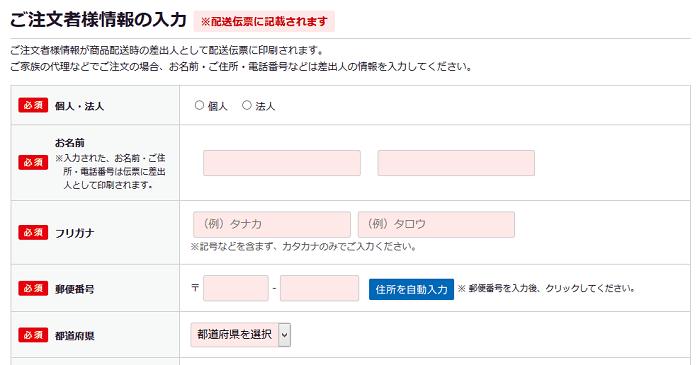 ハーモニック購入方法③