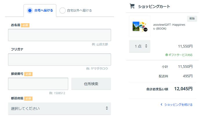 アソビューギフト購入②