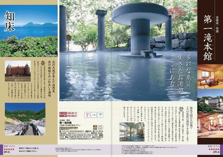 北海道の旅館
