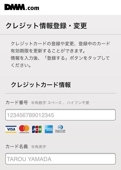DMM登録⑥