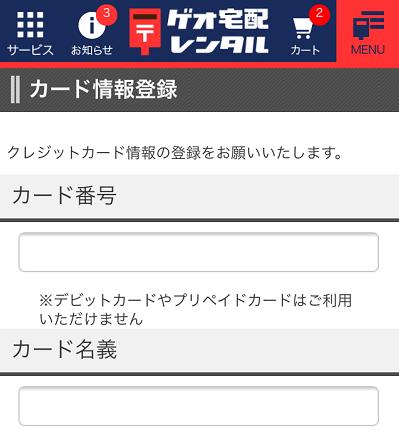ゲオ宅配レンタル利用⑦