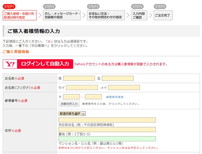 登録方法④