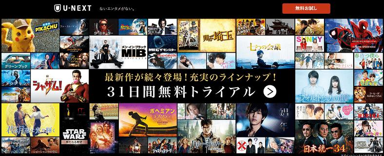 U-NEXTの映画LP