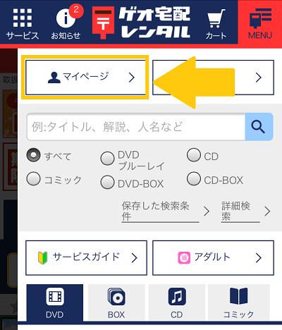 ゲオ宅配レンタル解約②