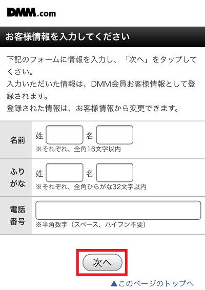 DMM登録③