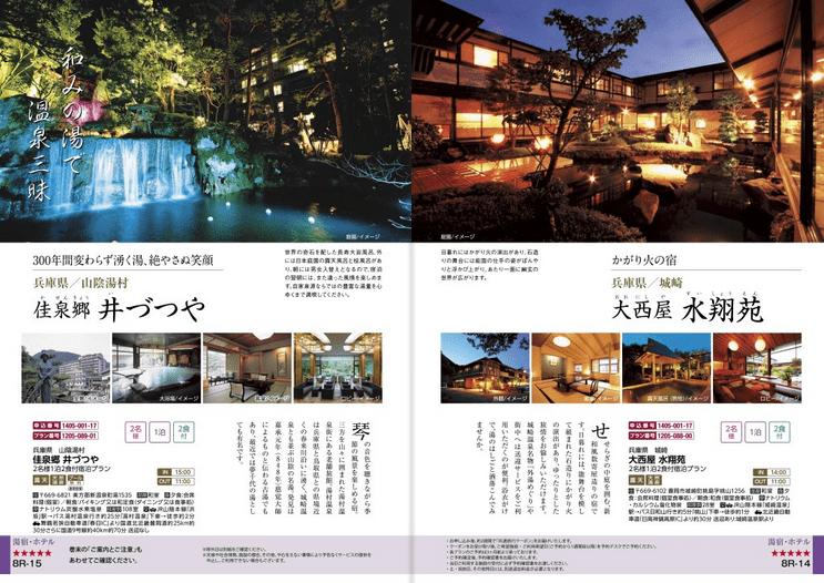 近畿地方の旅館