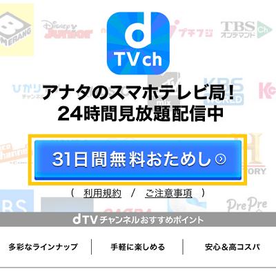 dTVチャンネル登録①