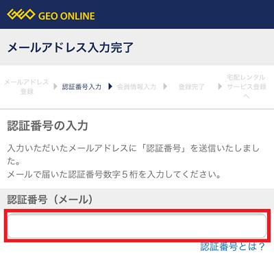 ゲオ宅配レンタル登録④