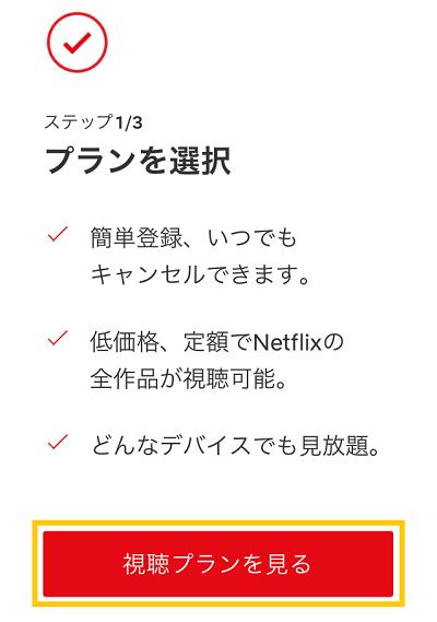 Netflix登録方法②