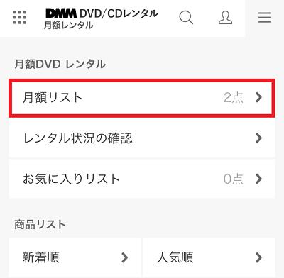 DMM利用④