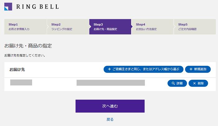 リンベルの購入方法⑤