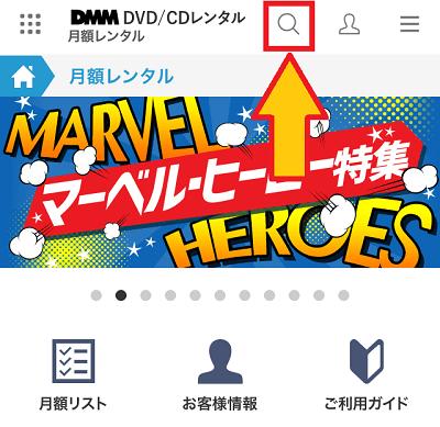 DMM利用①