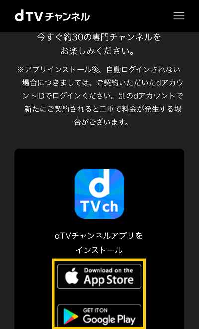 dTVチャンネル登録⑧