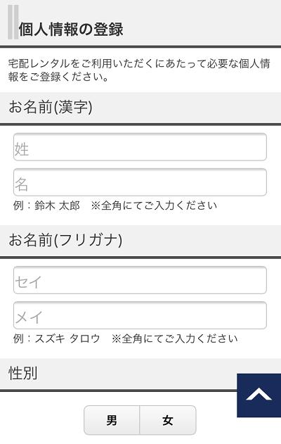 ゲオ宅配レンタル登録⑨