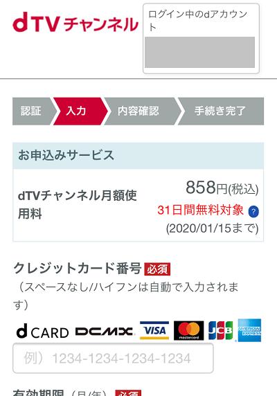 dTVチャンネル登録④