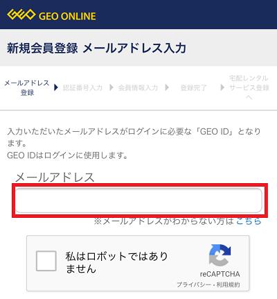 ゲオ宅配レンタル登録③