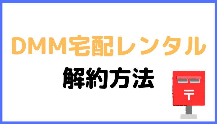 DMM宅配レンタルの解約方法