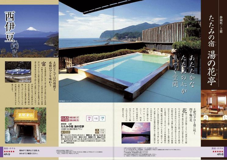 西伊豆の旅館