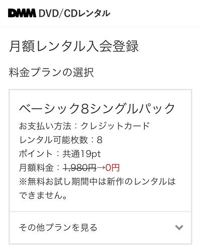 DMM登録④