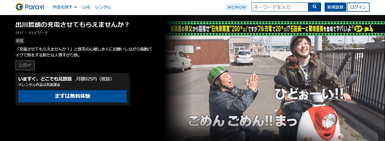 Paraviの出川哲朗