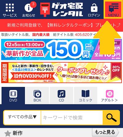 ゲオ宅配レンタル登録①