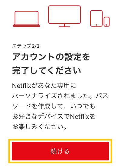 Netflix登録方法④