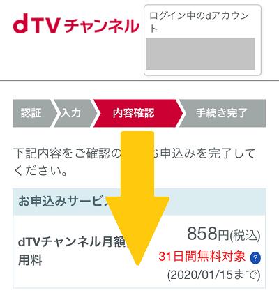 dTVチャンネル登録⑤