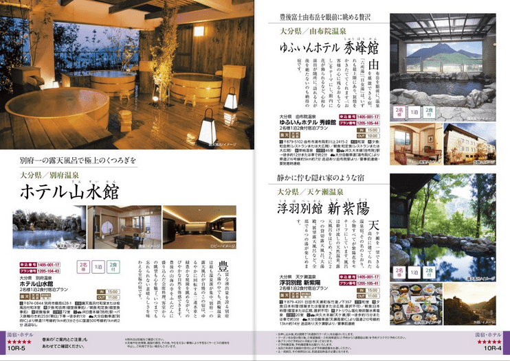 九州の旅館