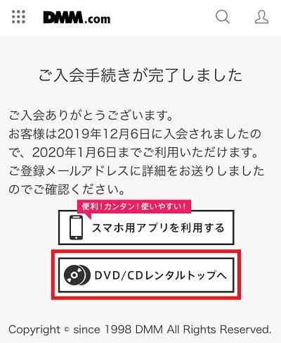 DMM登録⑧