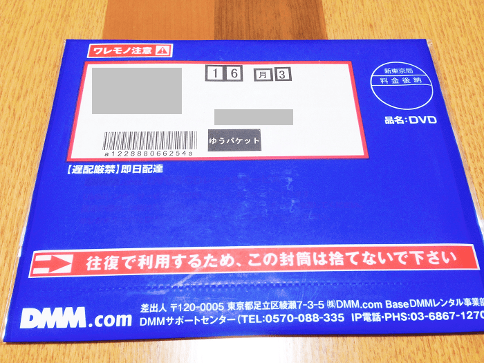 DMMから届いたDVD