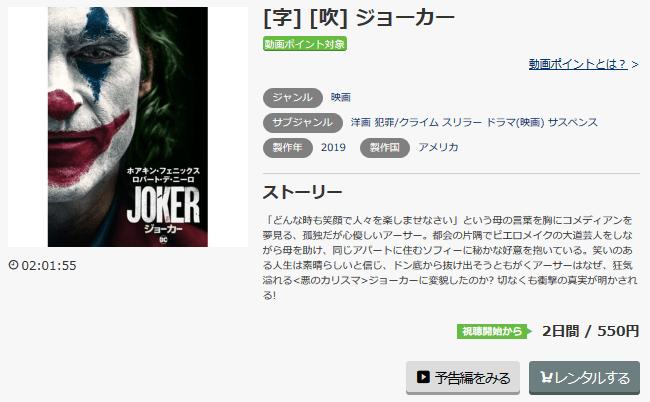 music.jpのジョーカー
