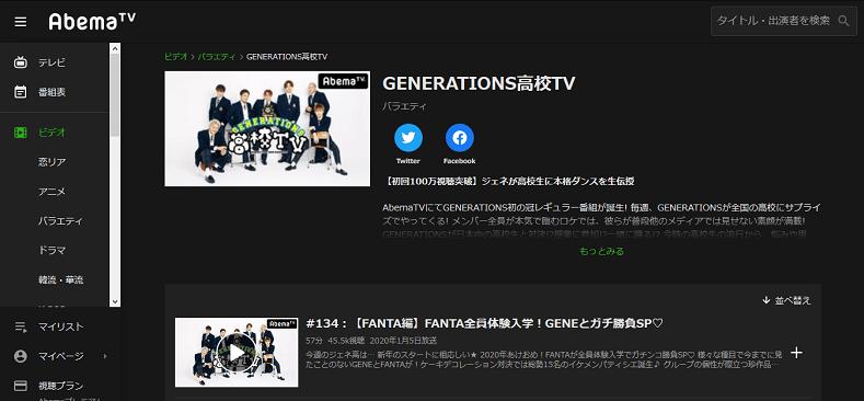 AbemaのGENERATIONS高校TV
