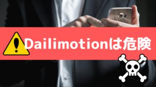 Dailimotionのアイキャッチ画像