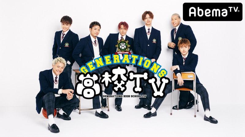 GENERATIONS高校TVのメインビジュアル