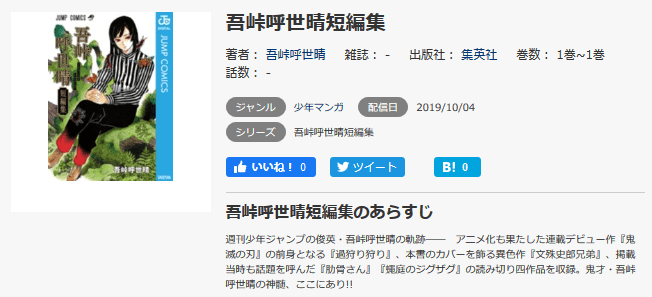 music.jpの吾峠呼世晴短編集