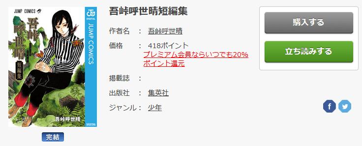 FODの吾峠呼世晴短編集