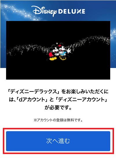 ディズニーデラックス登録②