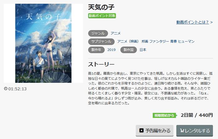 music.jpの天気の子
